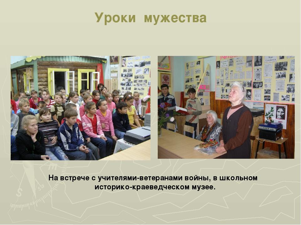 Уроки мужества На встрече с учителями-ветеранами войны, в школьном историко-к...