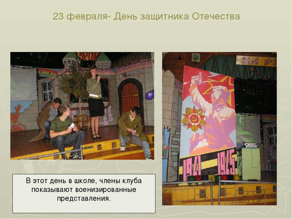 23 февраля- День защитника Отечества В этот день в школе, члены клуба показыв...
