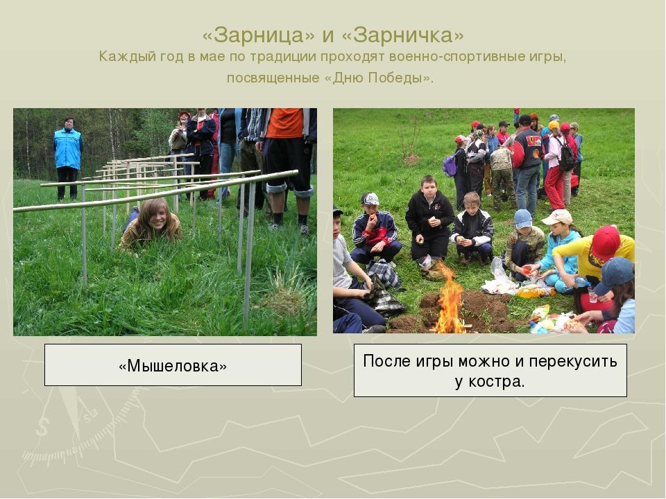 «Зарница» и «Зарничка» Каждый год в мае по традиции проходят военно-спортивны...