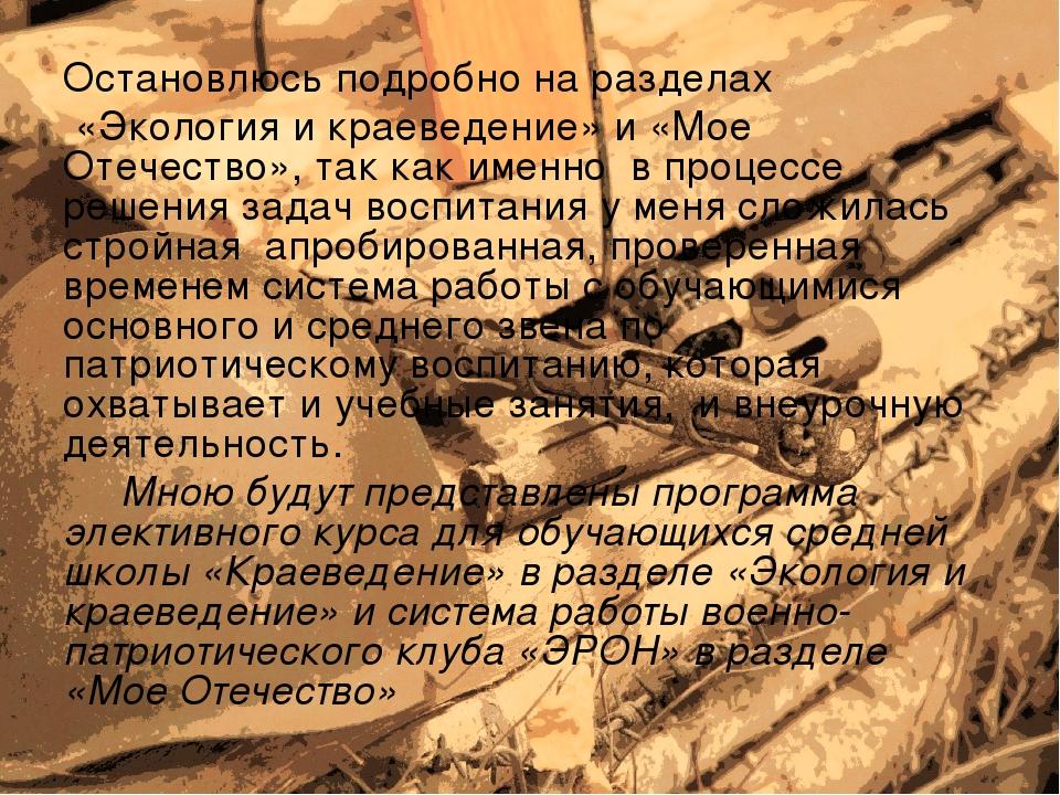 Остановлюсь подробно на разделах «Экология и краеведение» и «Мое Отечество»,...