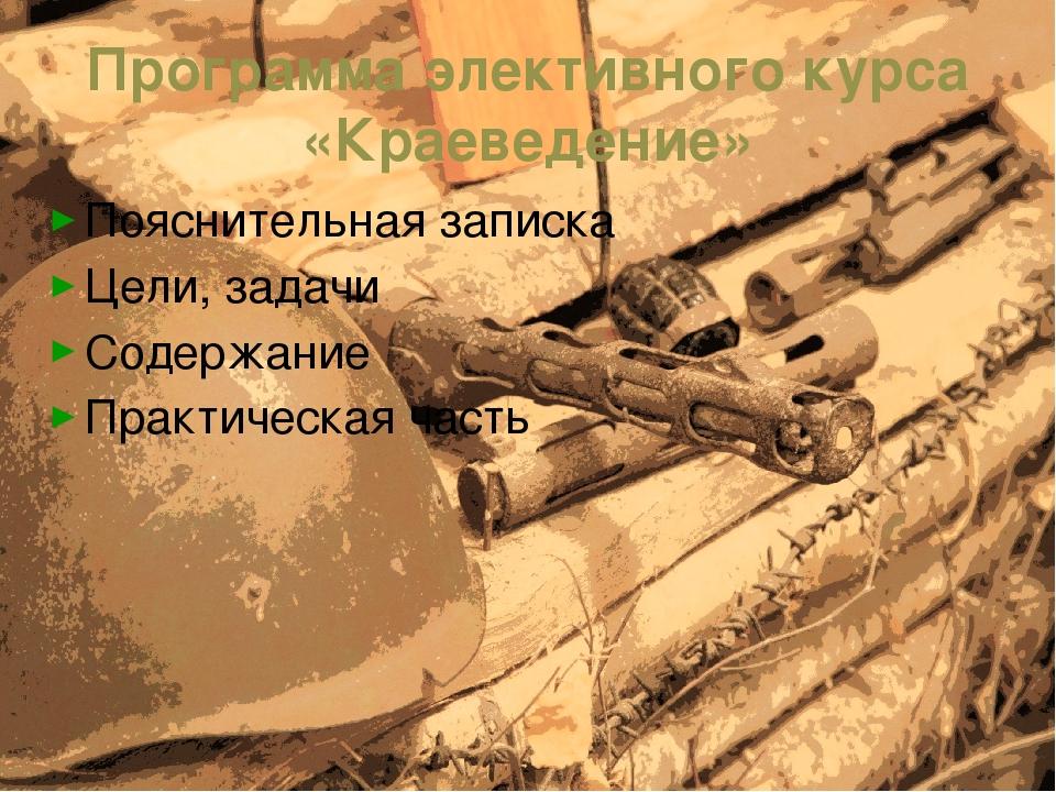 Программа элективного курса «Краеведение» Пояснительная записка Цели, задачи...