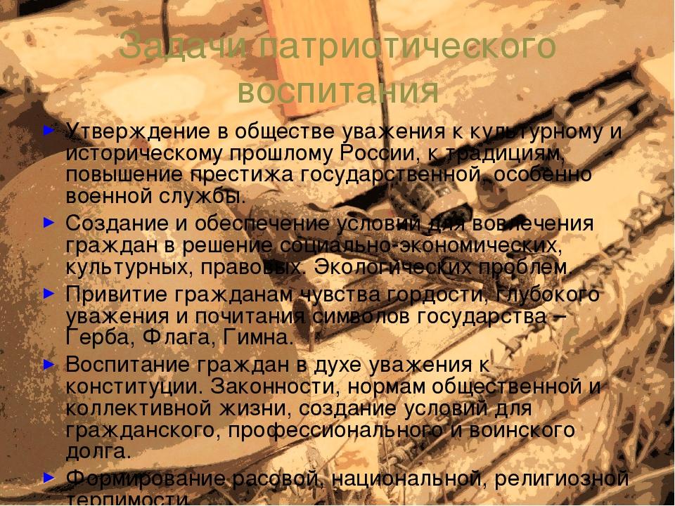 Задачи патриотического воспитания Утверждение в обществе уважения к культурно...