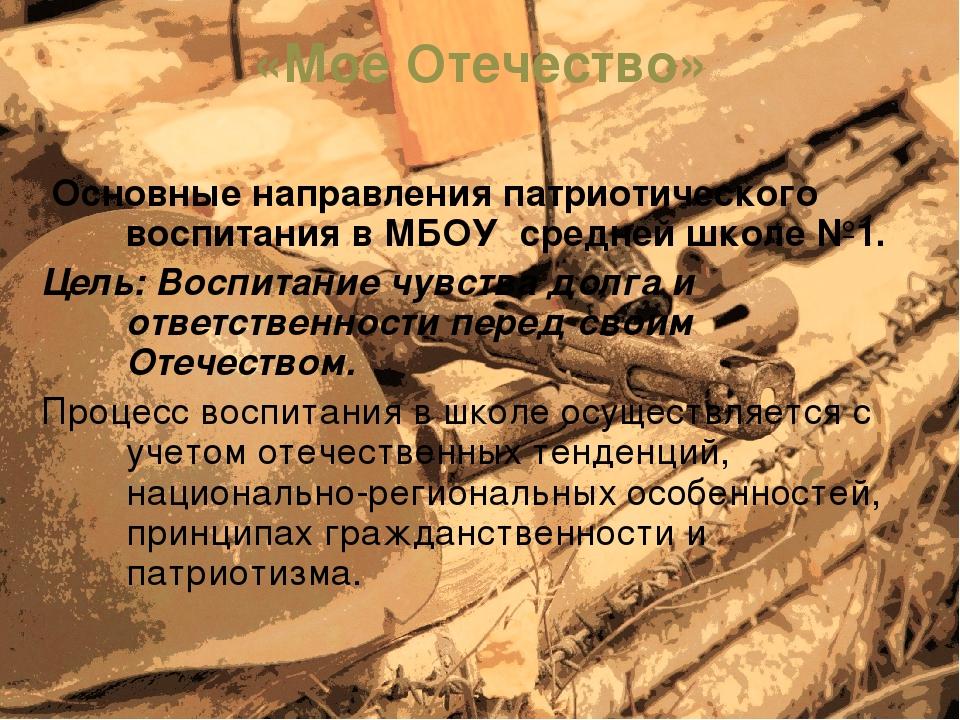 «Мое Отечество» Основные направления патриотического воспитания в МБОУ средне...