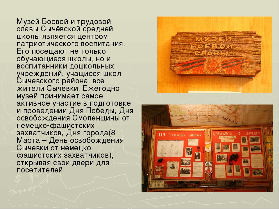 Музей Боевой и трудовой славы Сычёвской средней школы является центром патрио...