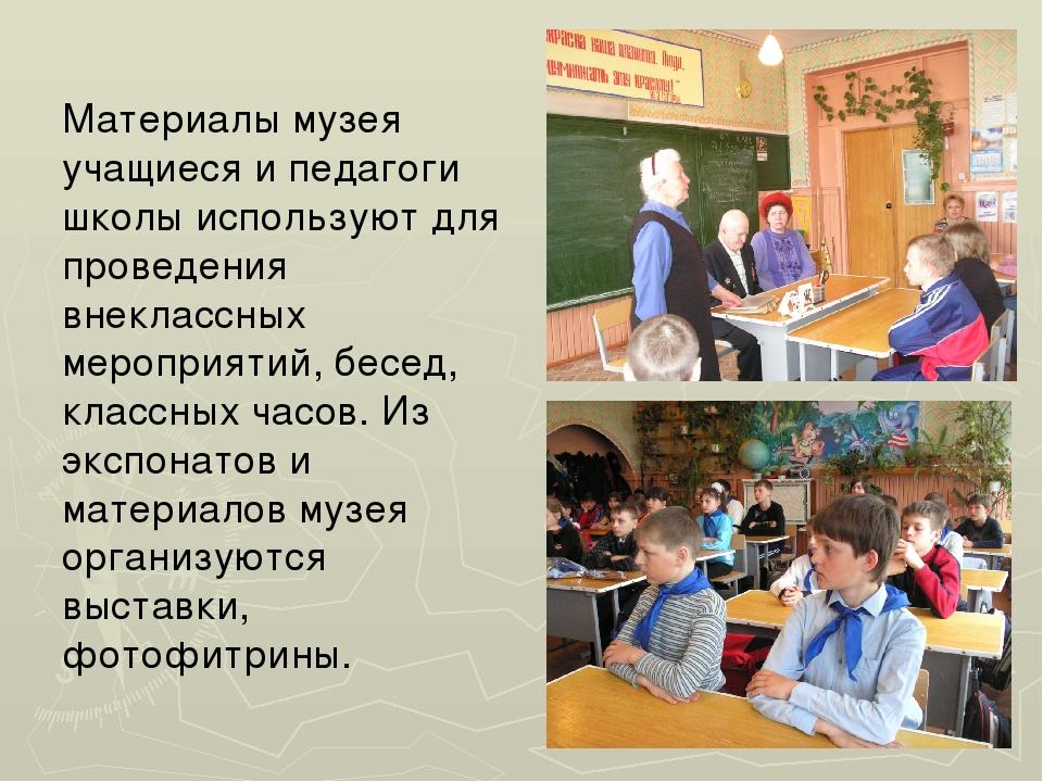 Материалы музея учащиеся и педагоги школы используют для проведения внеклассн...