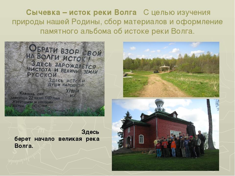 Сычевка – исток реки Волга С целью изучения природы нашей Родины, сбор матер...