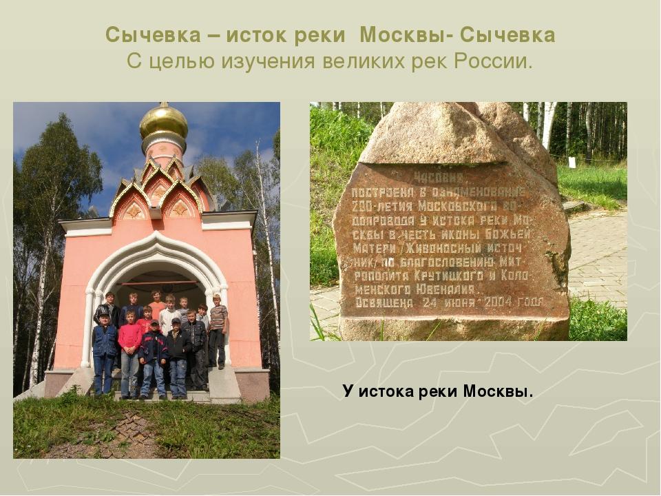 Сычевка – исток реки Москвы- Сычевка С целью изучения великих рек России. У и...