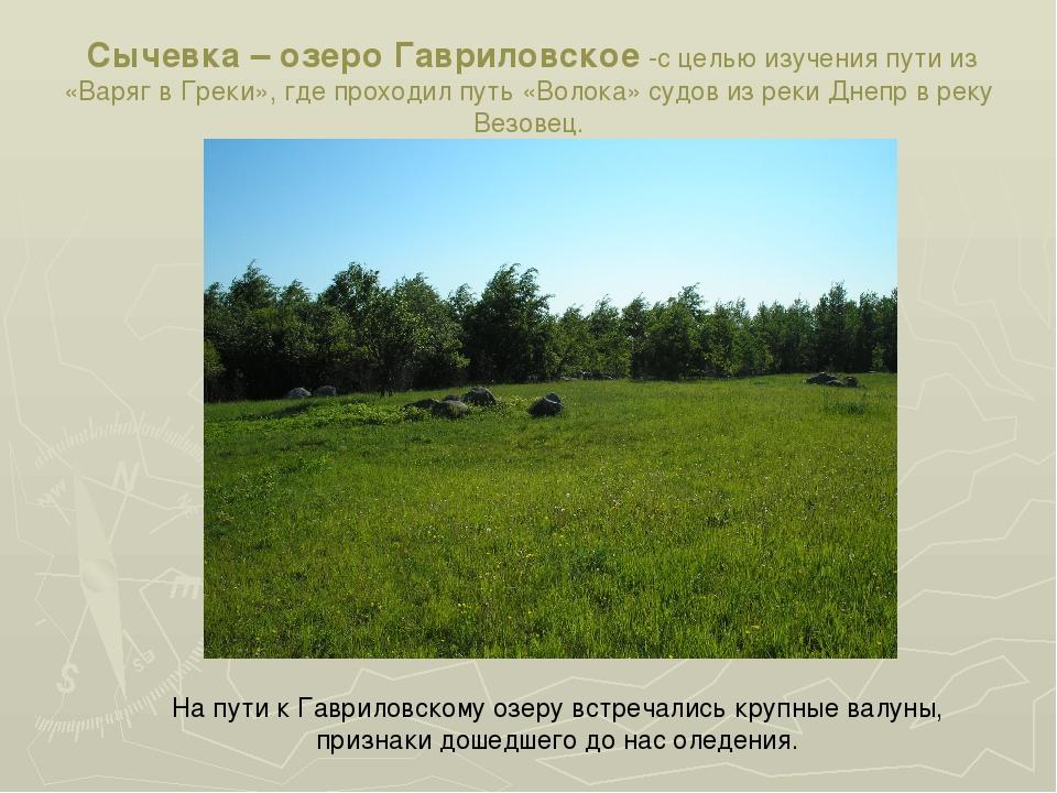 Сычевка – озеро Гавриловское -с целью изучения пути из «Варяг в Греки», где...