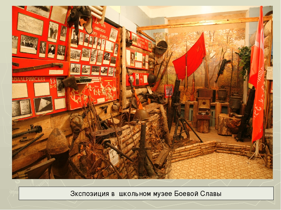 Зкспозиция в школьном музее Боевой Славы