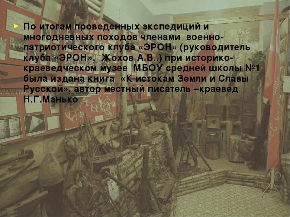 По итогам проведенных экспедиций и многодневных походов членами военно-патрио...