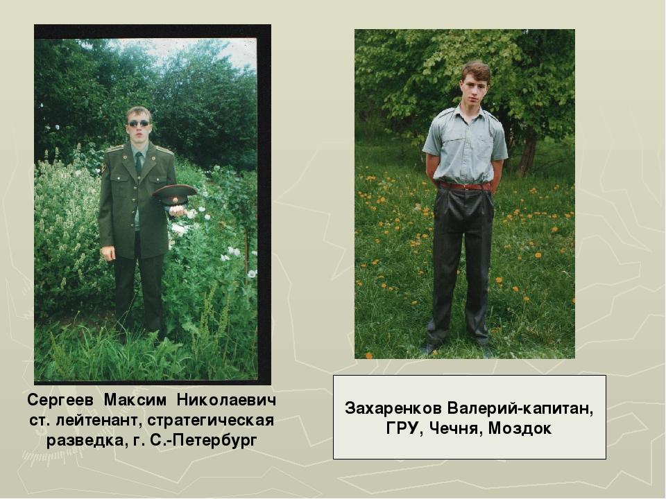 Сергеев Максим Николаевич ст. лейтенант, стратегическая разведка, г. С.-Петер...