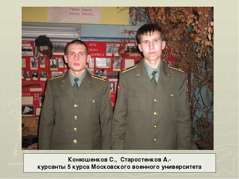 Конюшенков С., Старостенков А.- курсанты 5 курса Московского военного универс...