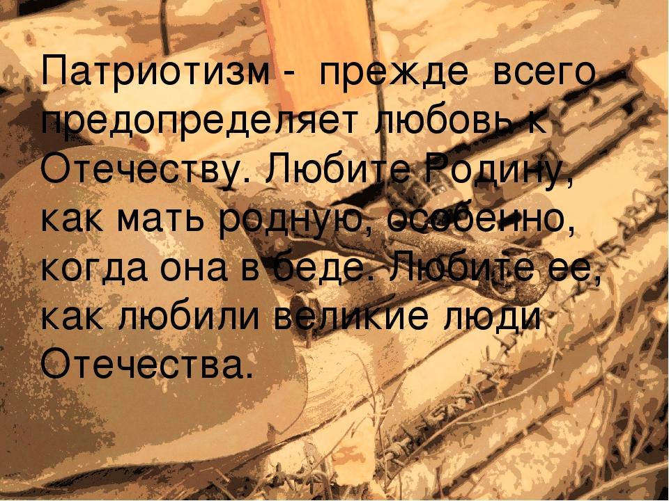 Патриотизм - прежде всего предопределяет любовь к Отечеству. Любите Родину, к...
