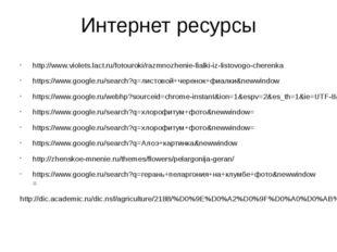 Интернет ресурсы http://www.violets.lact.ru/fotouroki/razmnozhenie-fialki-iz-