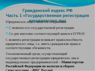 Гражданский кодекс РФ Часть 1 «Государственная регистрация юридических лиц Юр