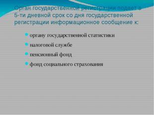 Орган государственной регистрации подает в 5-ти дневной срок со дня государст