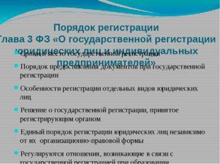 Порядок регистрации Глава 3 ФЗ «О государственной регистрации юридических лиц