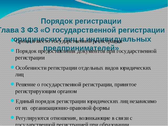 Порядок регистрации Глава 3 ФЗ «О государственной регистрации юридических лиц...