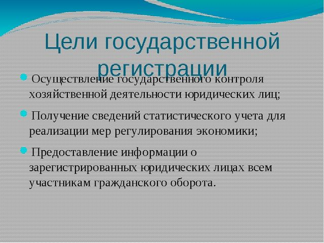 Цели государственной регистрации Осуществление государственного контроля хозя...