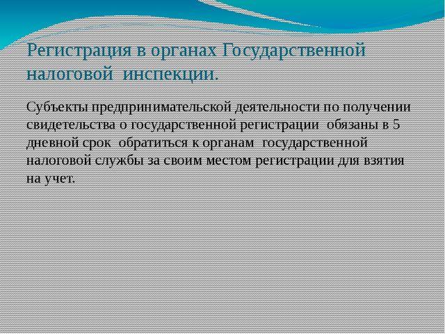 Регистрация в органах Государственной налоговой инспекции. Субъекты предприни...