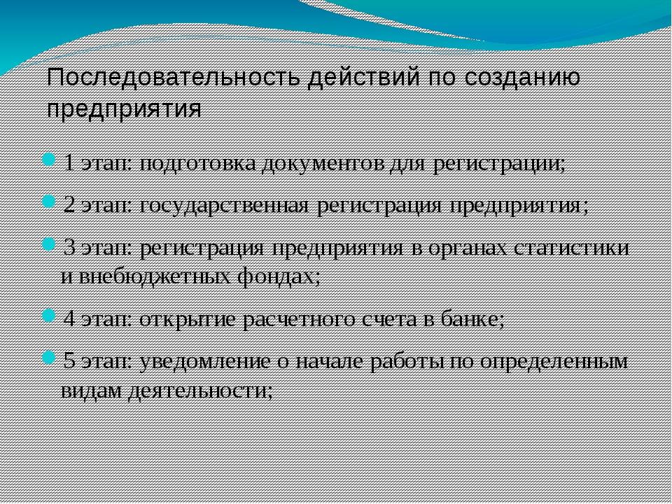 1 этап: подготовка документов для регистрации; 2 этап: государственная регис...