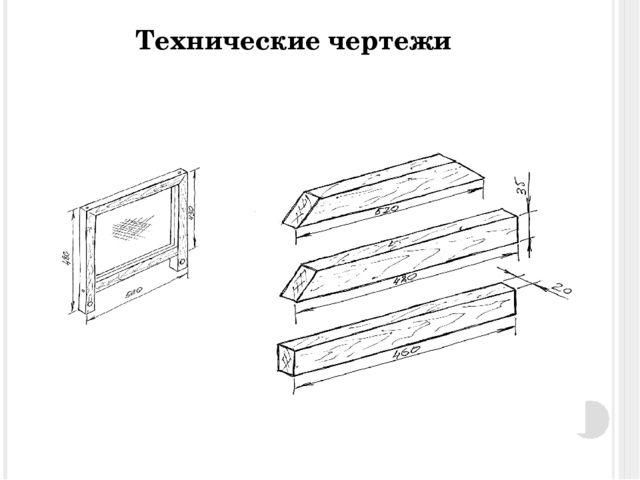 Технические чертежи