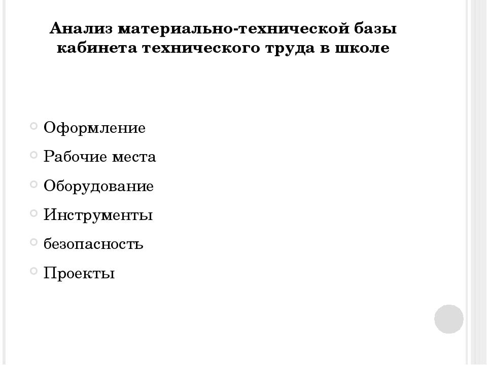 Анализ материально-технической базы кабинета технического труда в школе Оформ...