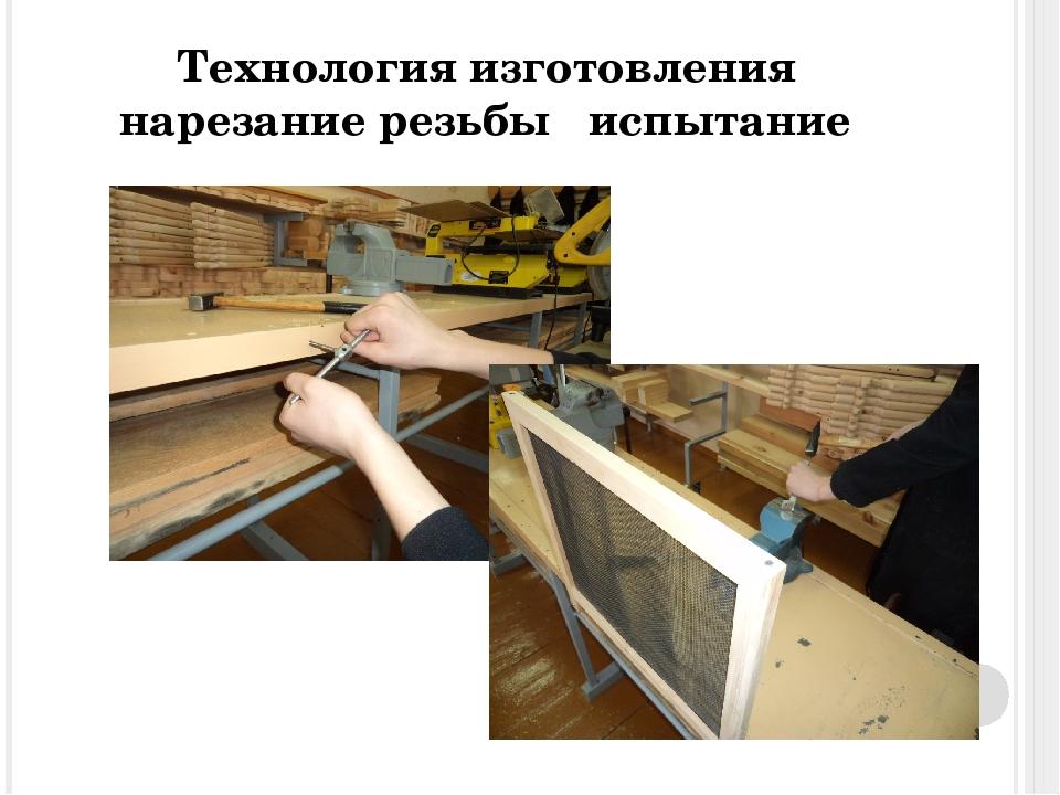 Технология изготовления нарезание резьбы испытание