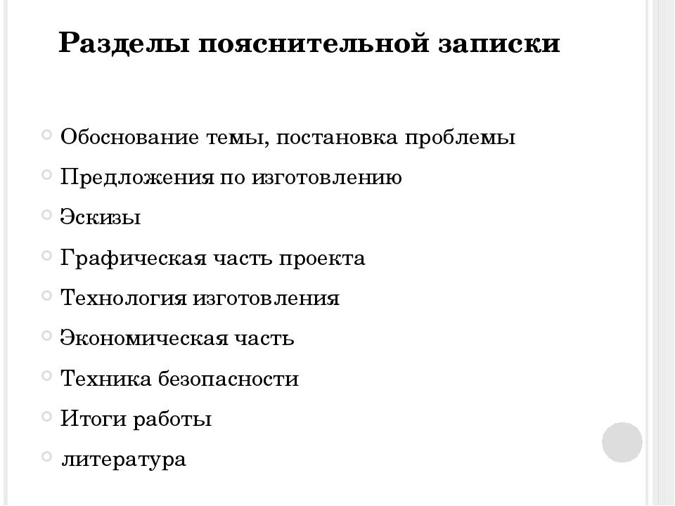 Разделы пояснительной записки Обоснование темы, постановка проблемы Предложен...