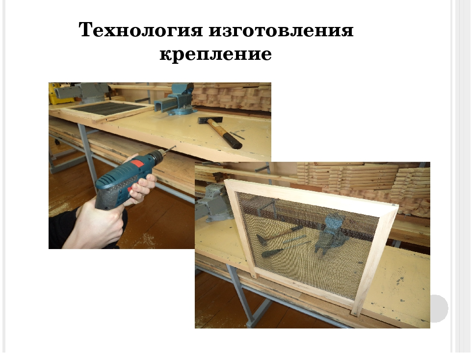 Технология изготовления крепление
