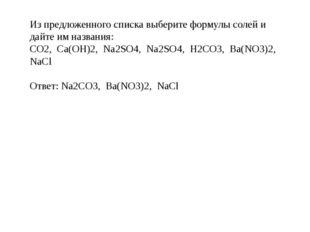 Из предложенного списка выберите формулы солей и дайте им названия: CO2, Ca(O