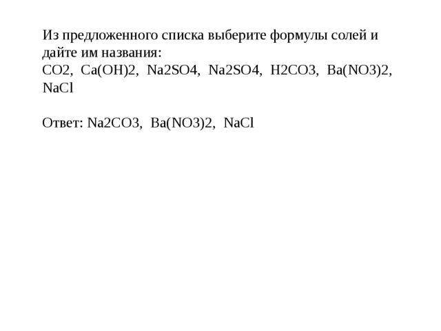 Из предложенного списка выберите формулы солей и дайте им названия: CO2, Ca(O...