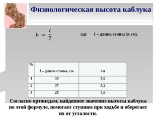 Физиологическая высота каблука Согласно ортопедам, найденное значение высоты