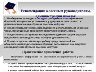 Рекомендации классным руководителям, администрации школы: 1. Необходимо пров