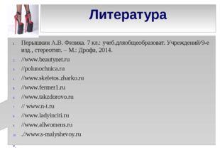 Литература Перышкин А.В. Физика. 7 кл.: учеб.дляобщеобразоват. Учреждений/9-е