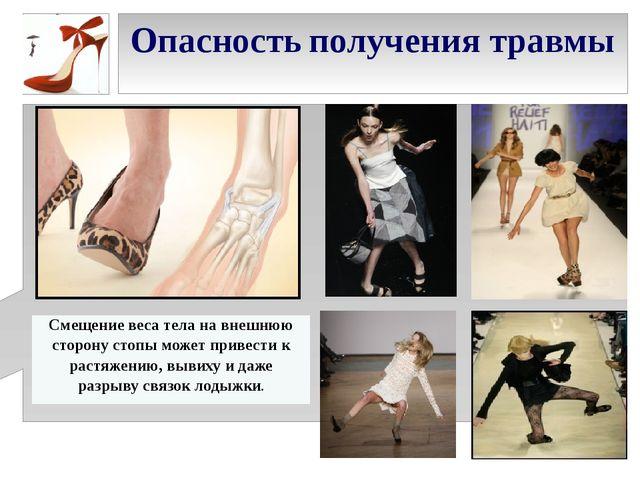 Опасность получения травмы Смещение веса тела на внешнюю сторону стопы может...