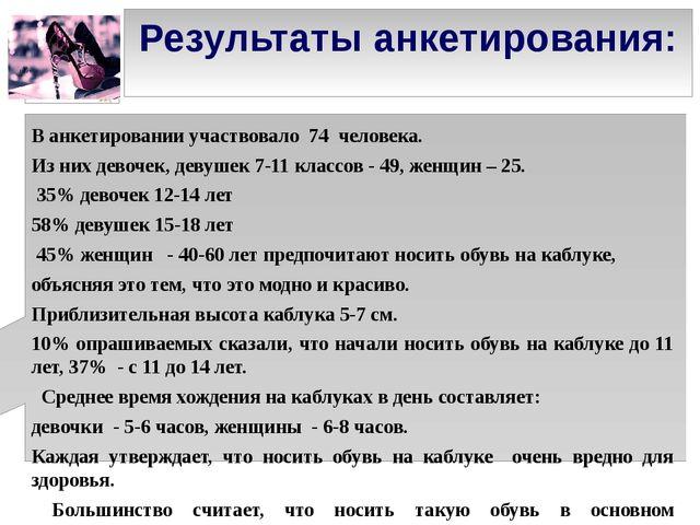 Результаты анкетирования: В анкетировании участвовало 74 человека. Из них дев...