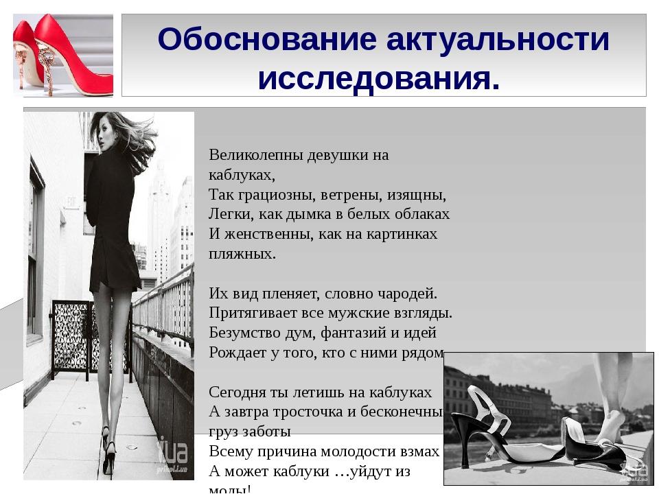 Обоснование актуальности исследования. Великолепны девушки на каблуках, Так г...