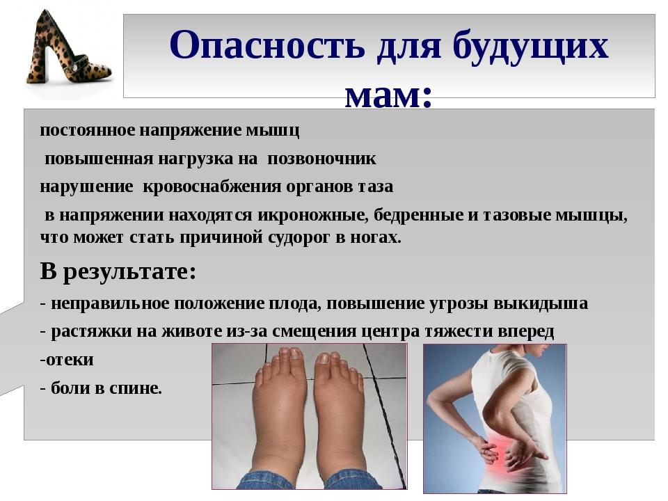 Опасность для будущих мам: постоянное напряжение мышц повышенная нагрузка на...
