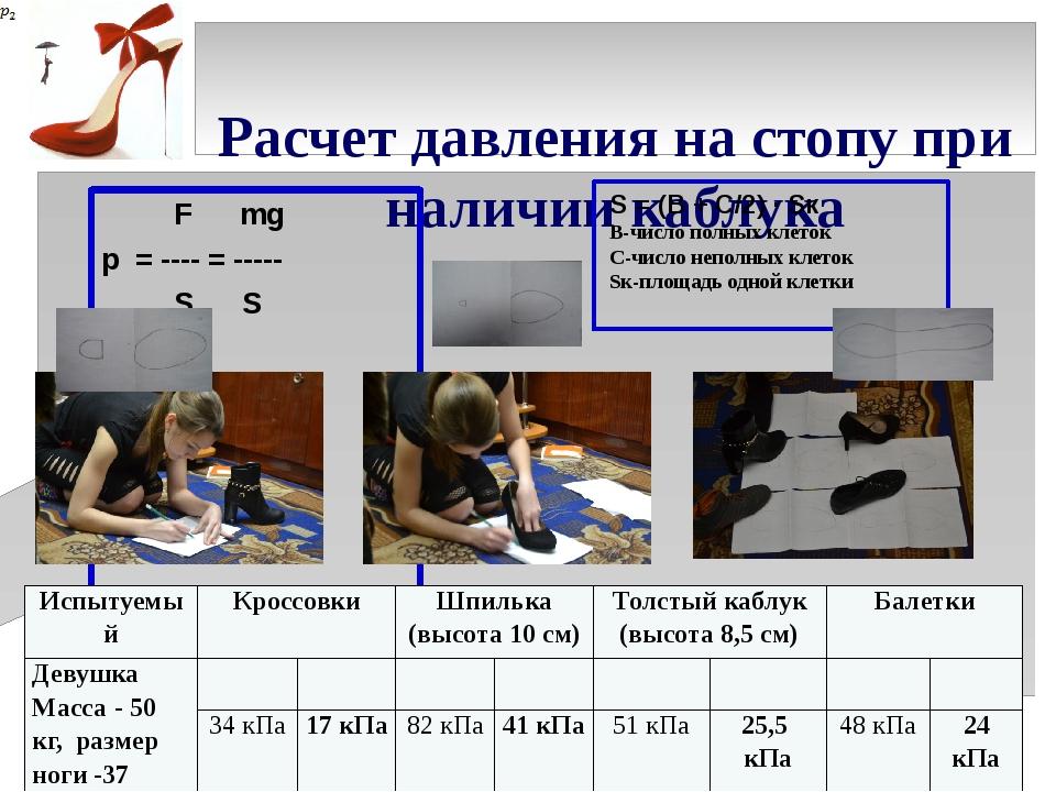 Расчет давления на стопу при наличии каблука S = (В + С/2) · Sк В-число полн...