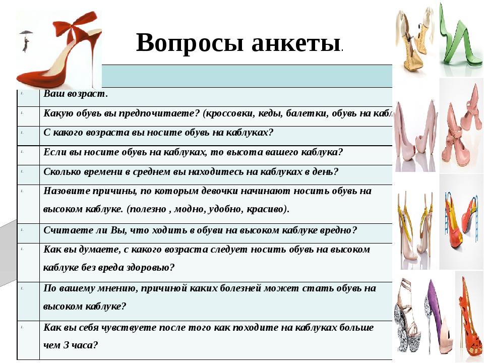 Вопросы анкеты. №  Ваш возраст.   Какую обувь вы предпочитаете? (кроссовк...