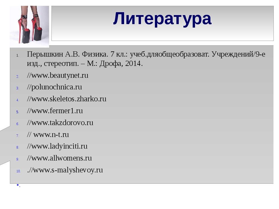 Литература Перышкин А.В. Физика. 7 кл.: учеб.дляобщеобразоват. Учреждений/9-е...