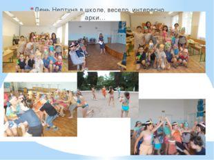 День Нептуна в школе, весело, интересно, обливалки и подарки…