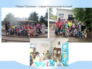 Иван Папанин – севастопольский Колумб