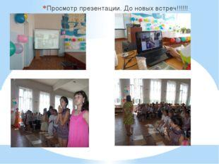 Просмотр презентации. До новых встреч!!!!!!