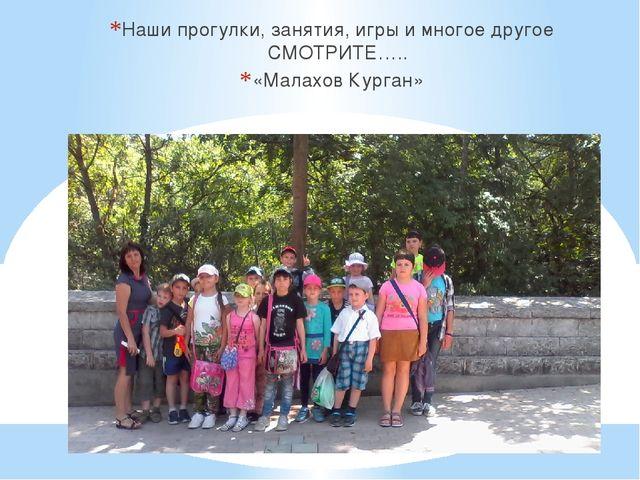 Наши прогулки, занятия, игры и многое другое СМОТРИТЕ….. «Малахов Курган»