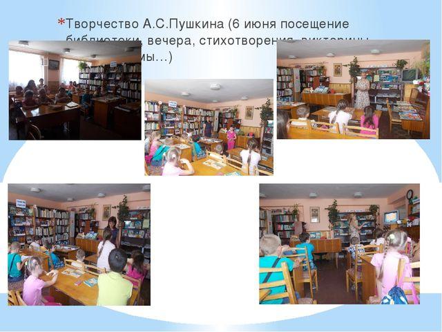 Творчество А.С.Пушкина (6 июня посещение библиотеки, вечера, стихотворения, в...