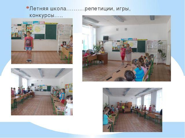 Летняя школа……….репетиции, игры, конкурсы…..