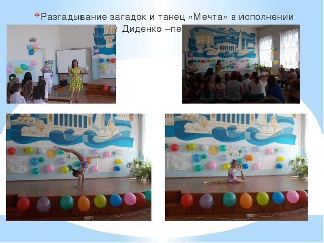 Разгадывание загадок и танец «Мечта» в исполнении Оли Диденко –первый отряд