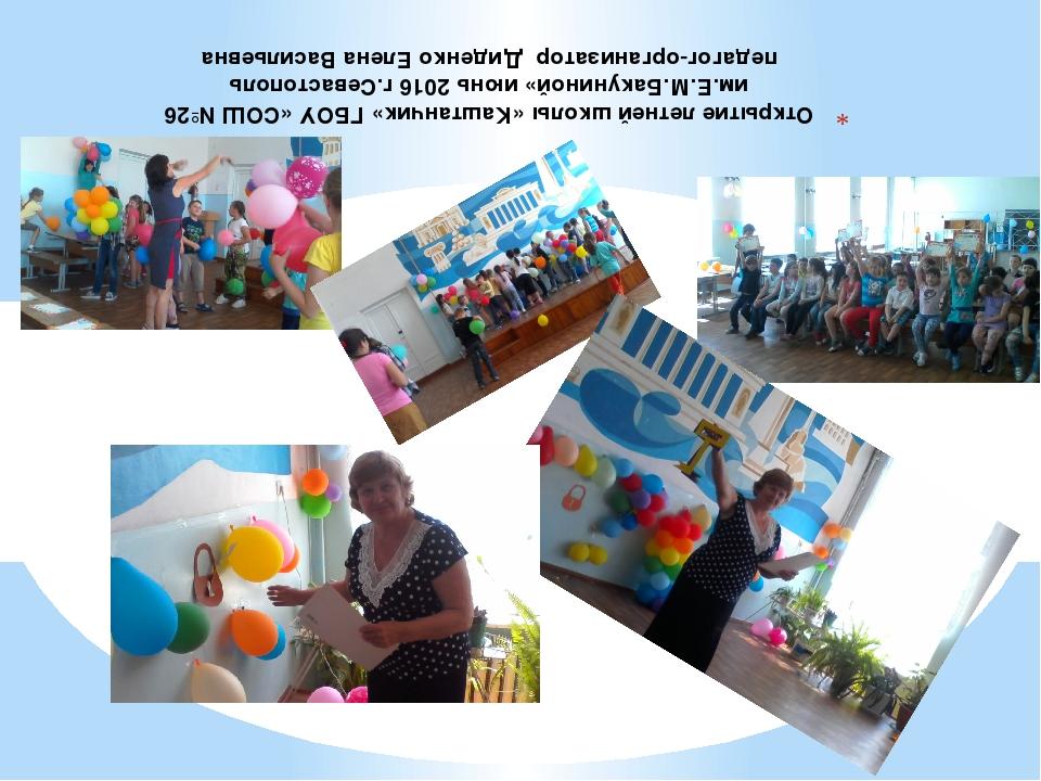 Открытие летней школы «Каштанчик» ГБОУ «СОШ №26 им.Е.М.Бакуниной» июнь 2016 г...